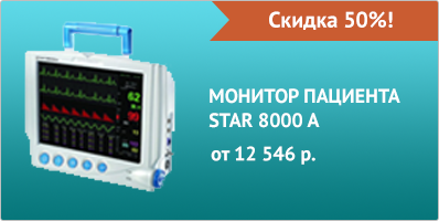 монитор пациента star 8000A